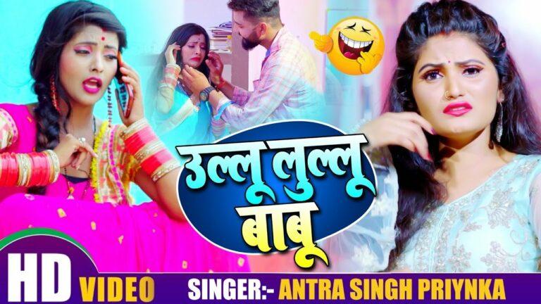 Ullu Lullu Babu Lyrics - Antra Singh Priyanka