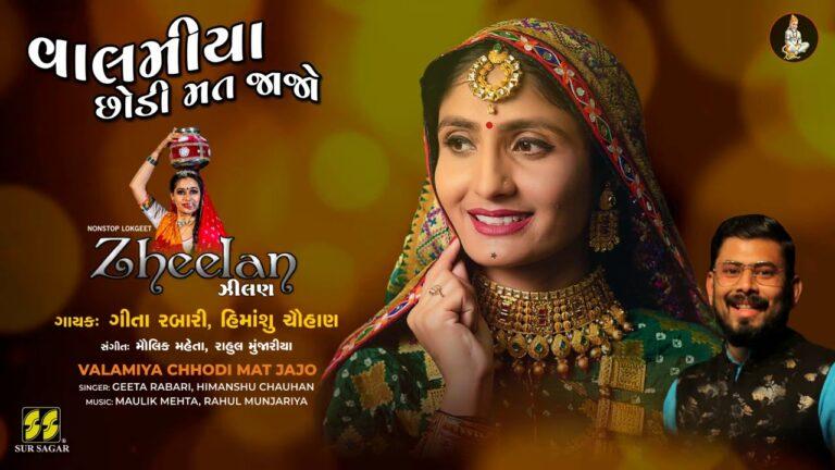 Valamiya Chhodi Mat Jajo Lyrics - Geeta Rabari, Himanshu Chauhan