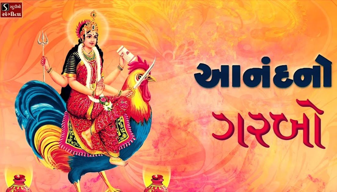 Anand No Garbo Lyrics - Asif Jeriya, Amee Joshi