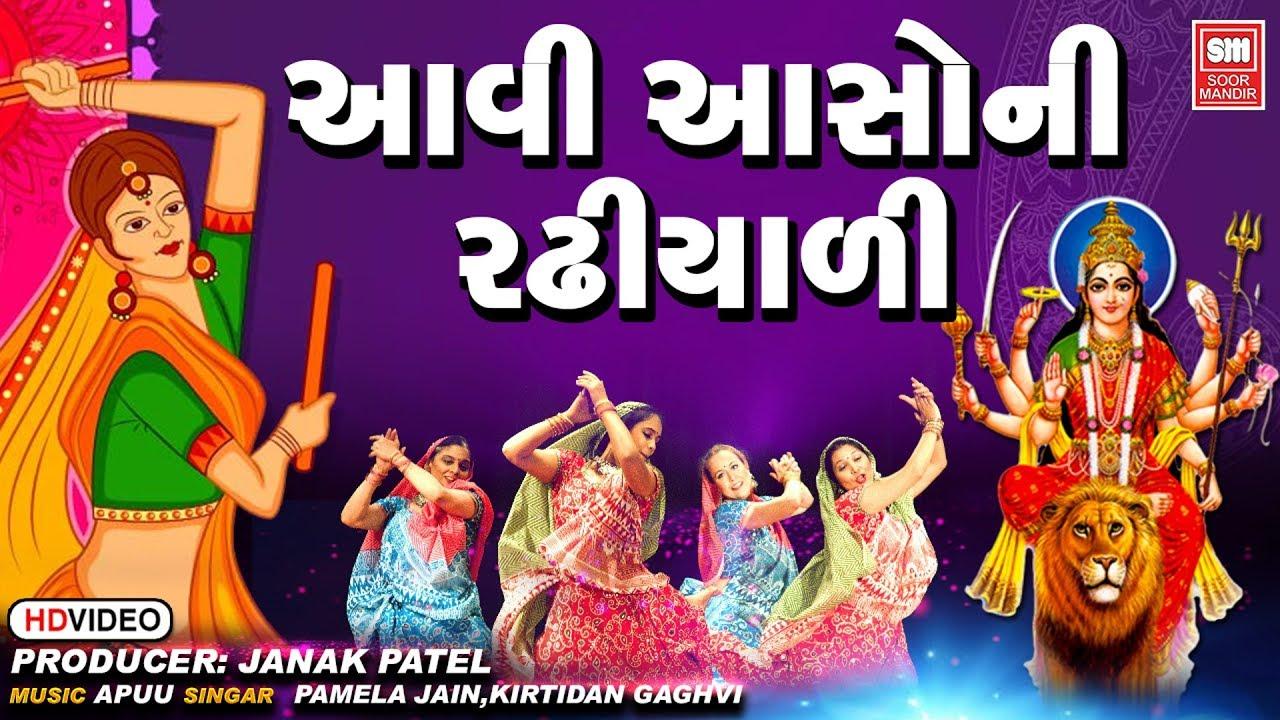 Aavi Aasoni Radhiyadi Rat Lyrics - Pamela Jain, Kirtidan Gadhvi