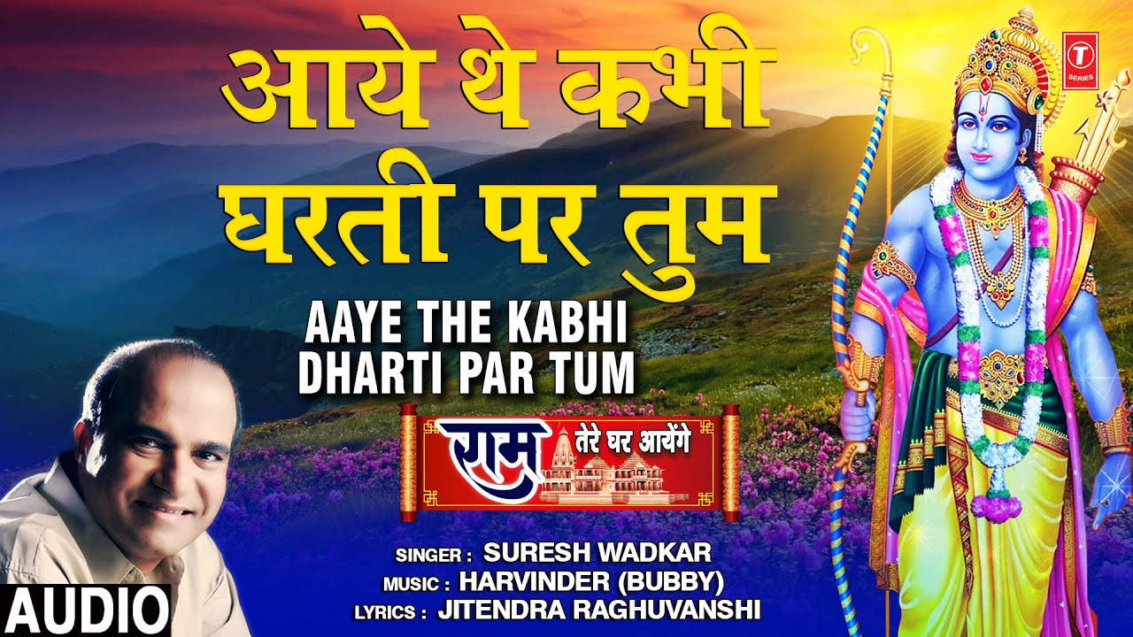 Aaye The Kabhi Dharti Par Tum Lyrics - Suresh Wadkar