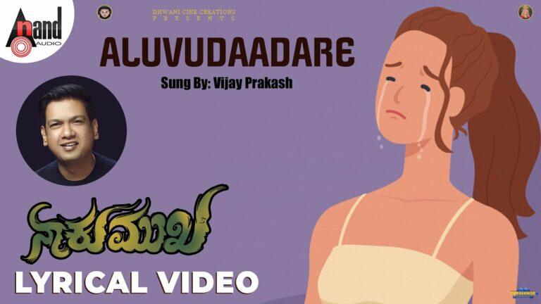 Aluvudaadare Lyrics - Vijay Prakash