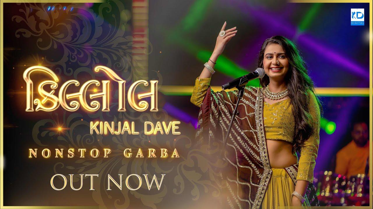 Amba Mata Jagma Pujati Lyrics - Kinjal Dave