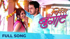 Chirr Bungat Lyrics - Ravindra Khomane