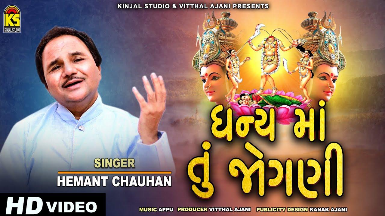 Dhany Ma Tu Jogani Lyrics - Hemant Chauhan