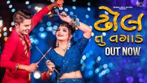 Dhol Tu Vagad Lyrics - Neha Patel, Siraj Memon