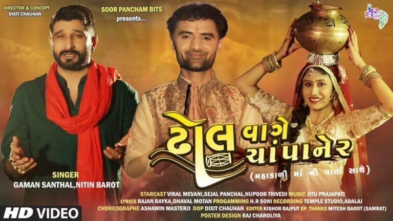 Dhol Vage Champaner Lyrics - Gaman Santhal, Nitin Barot