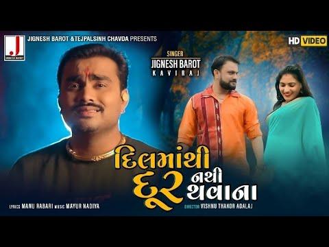 Dil Mathi Dur Nathi Thavana Lyrics - Jignesh Barot (Jignesh Kaviraj Barot)