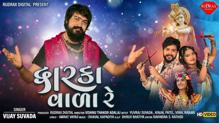 Dwarka Vada Re Lyrics - Vijay Suvada