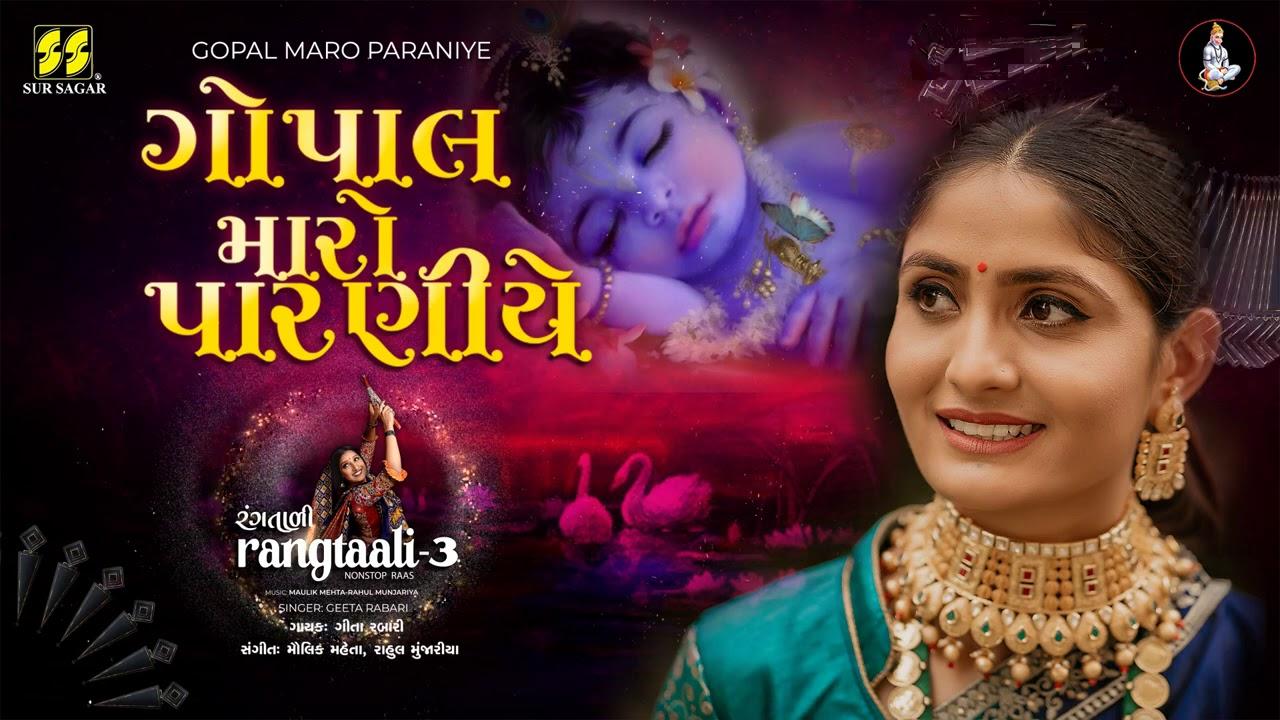 Gopal Maro Paraniye Lyrics - Geeta Rabari