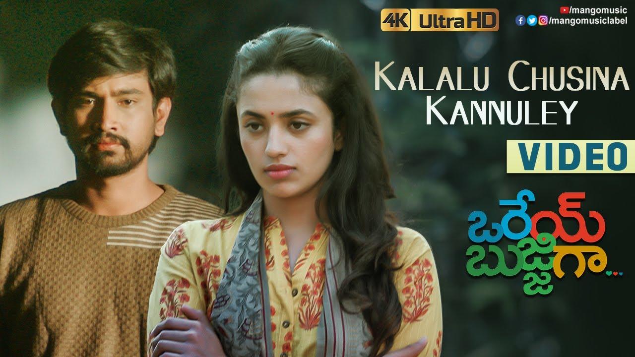 Kalalu Chusina Kannuley Lyrics - Sid Sriram