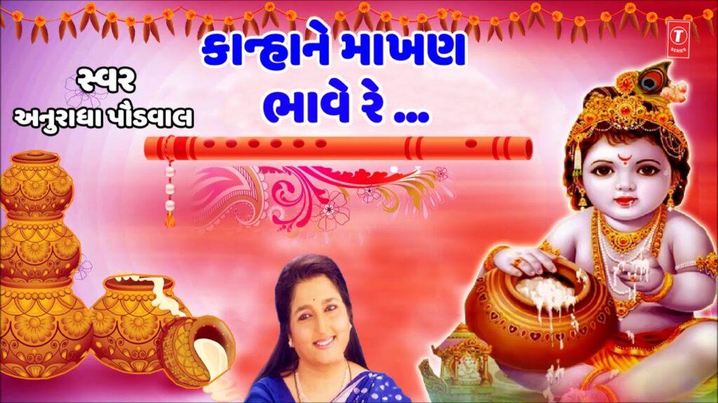 Kanha Ne Makhan Bhave Re Lyrics - Anuradha Paudwal