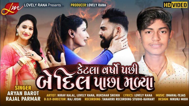 Ketla Varsho Pachi Be Dil Pacha Madya Lyrics - Aryan Barot, Rajal Parmar