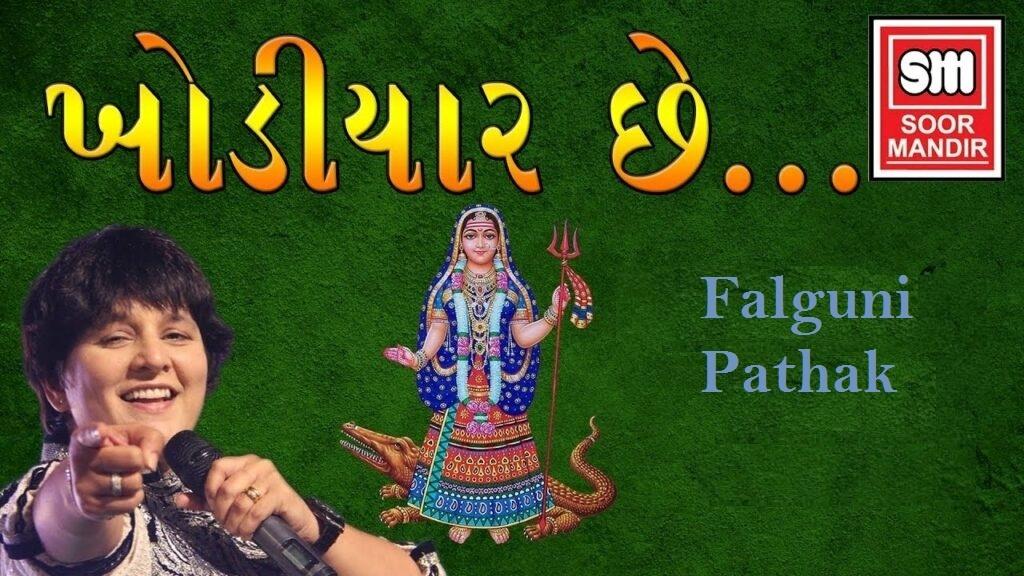 Khodiyar Chhe Jogmaya Lyrics - Falguni Pathak