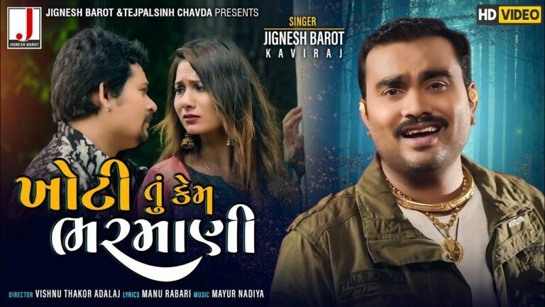 Khoti Tu Kem Bharmani Lyrics - Jignesh Barot (Jignesh Kaviraj Barot)