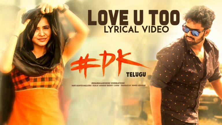 Love U Too Lyrics - Aditya Bheemathati