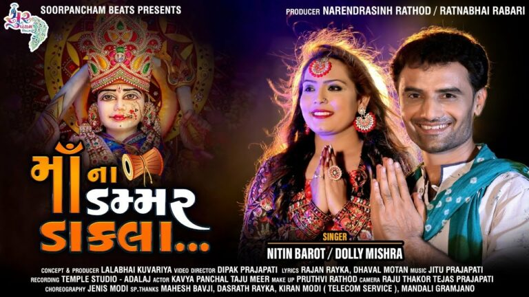 Maa na Dammar Dakla Lyrics - Nitin Barot, Dolly Mishra