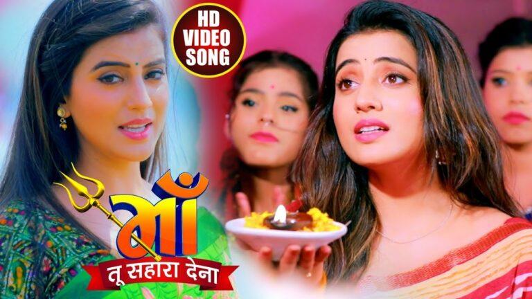 Maa Tu Sahara Dena Lyrics - Akshara Singh