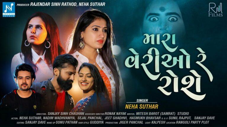 Mara Verio Re Roshe Lyrics - Neha Suthar