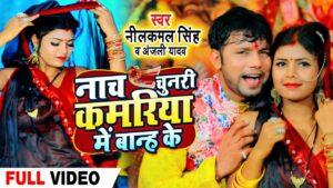 Nach Chunari Kamariya Me Baanh Ke Lyrics - Neelkamal Singh, Anjali Yadav