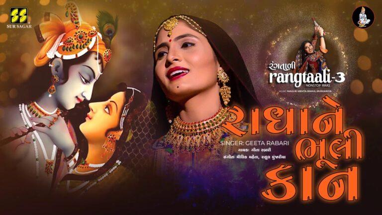 Radha Ne Bhuli Kan Lyrics - Geeta Rabari
