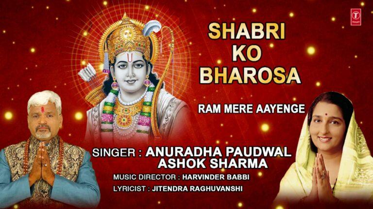 Shabri Ko Bharosa Hai Lyrics - Anuradha Paudwal, Ashok Sharma