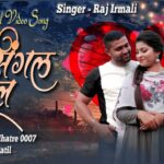 Single Single Lyrics - Raj Irmali
