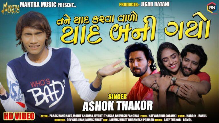 Tane Yaad Karwa Vado Yaad Bani Gayo Lyrics - Ashok Thakor