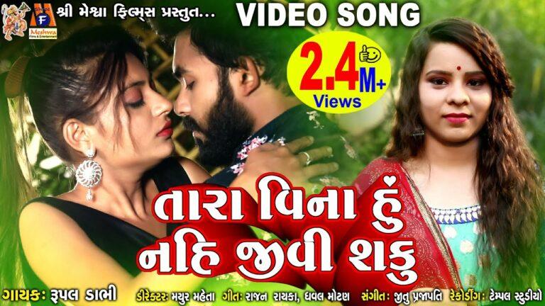 Tara Vina Hu Nahi Jivi Saku Lyrics - Rupal Dabhi