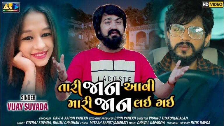 Tari Jaan Aavi Mari Jaan Lai Gai Lyrics - Vijay Suvada