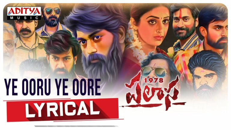 Ye Ooru Ye Oore Lyrics - Vaikom Vijayalakshmi, Raju Jamuku Asirayya
