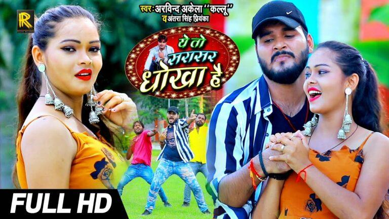 Ye To Sarasar Dhokha Hai Lyrics - Arvind Akela Kallu, Antra Singh Priyanka