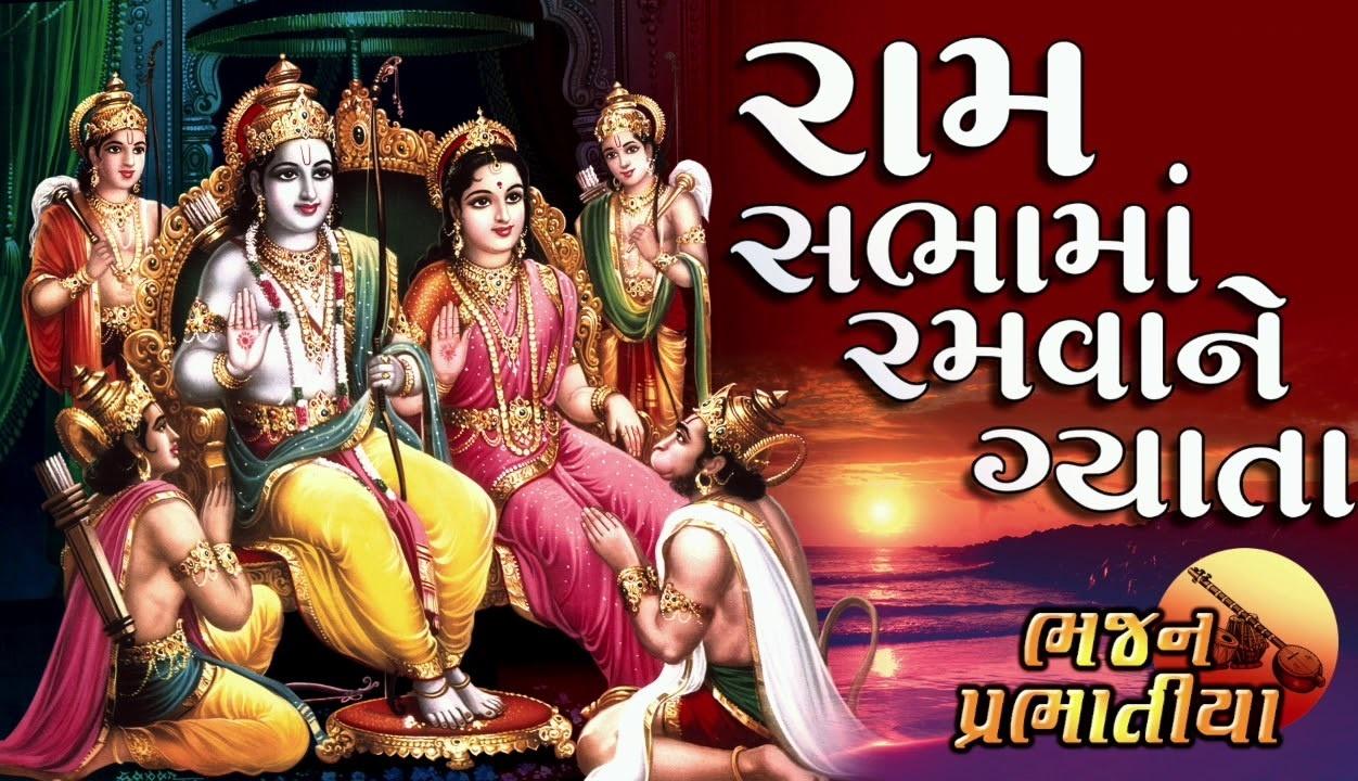Ram Sabha Ma Ame Ramva Ne Gyata Lyrics - Praful Dave