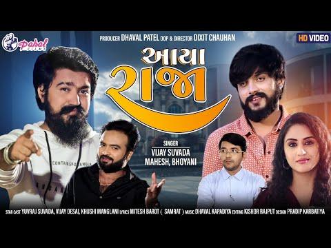 Aaya Raja Lyrics - Mahesh Bhoyani, Vijay Suvada
