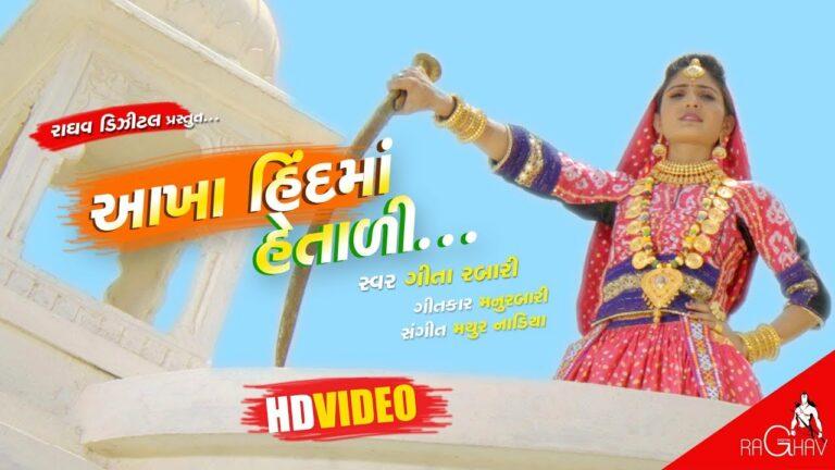 Akha Hind Ma Hetali Lyrics - Geeta Rabari
