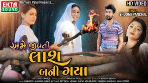 Ame Jivti Laash Bani Gaya Lyrics - Bhoomi Panchal