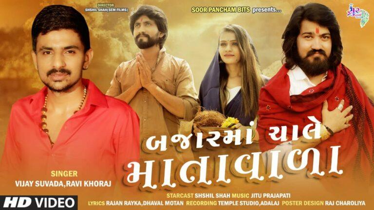 Bajar Ma Chale Mata Vada Lyrics - Vijay Suvada, Ravi Khoraj
