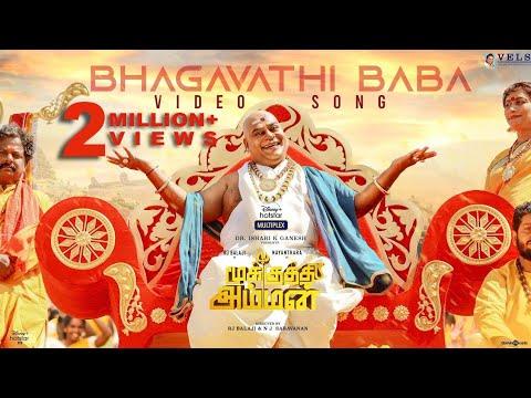 Bhagavathi Baba Lyrics - Anthony Daasan