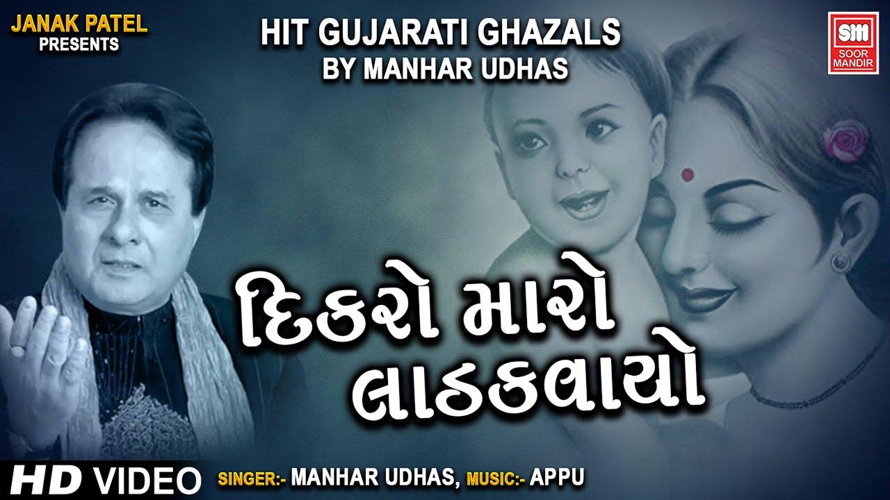 Dikro Maro Ladakvayo Lyrics - Manhar Udhas