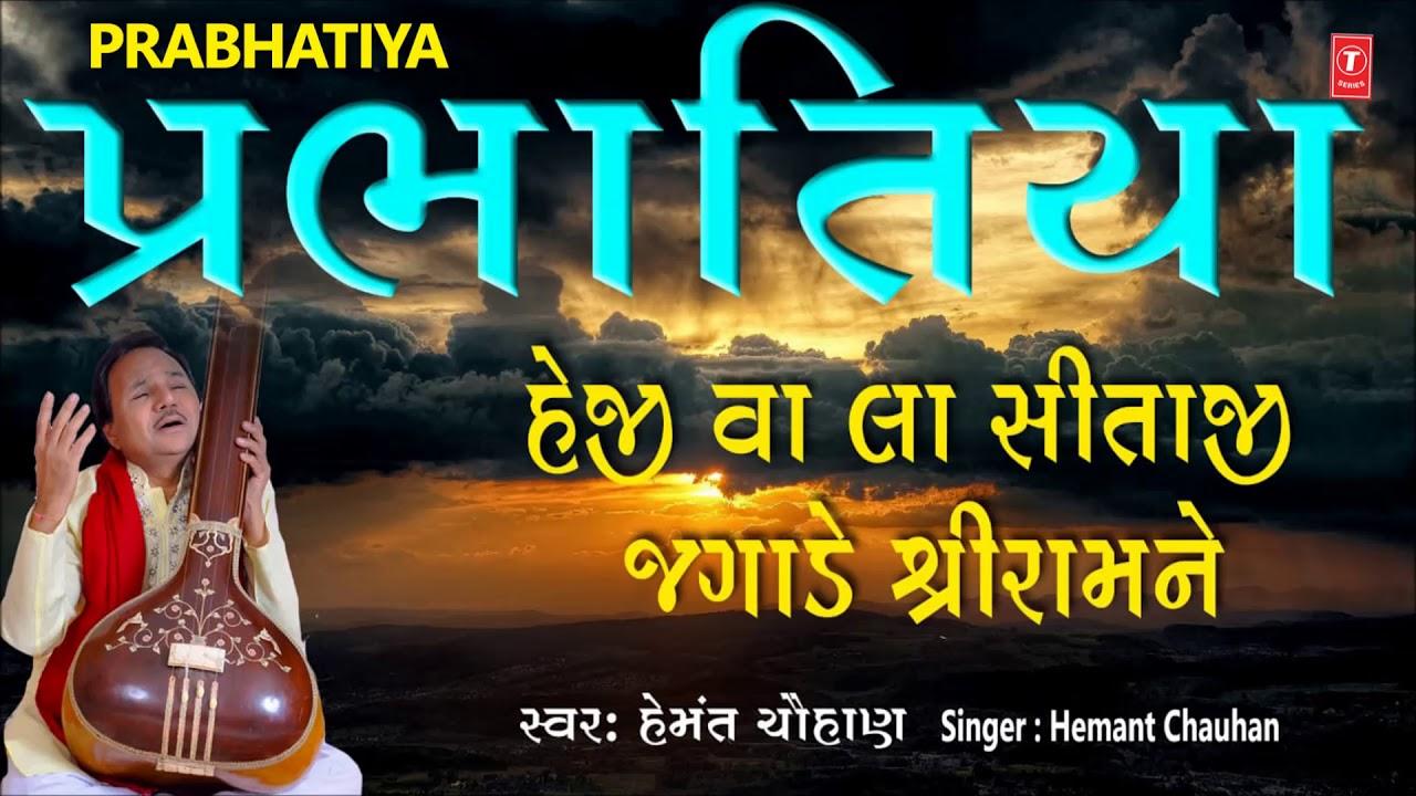 Heji Vala Sitaji Jagade Shree Ram Ne Lyrics - Hemant Chauhan