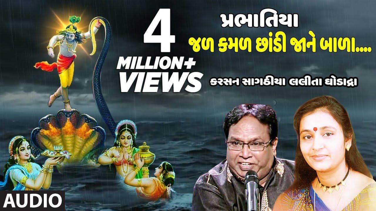 Jal Kamal Chhandi Jane Bala Lyrics - Lalita Ghodadra, Karsan Sagathia
