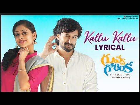 Kallu Kallu Lyrics - Sweekar Agasthi, Manisha Eerabathini, Vinay Kumar, Sree Kavya
