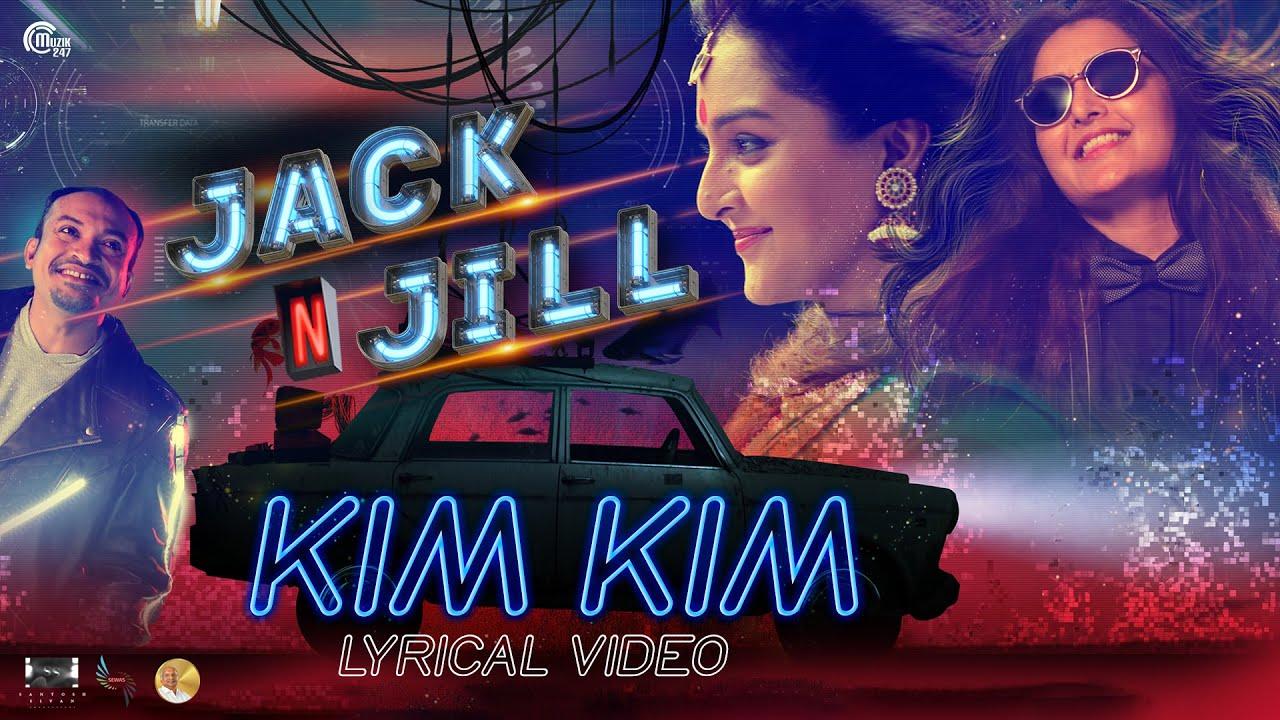 Kim Kim Lyrics - Manju Warrier