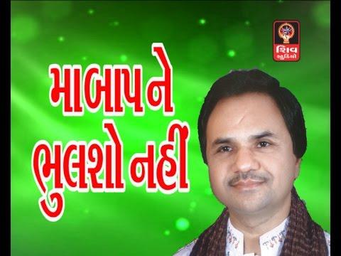 Maa Baap Ne Bhulsho Nahi Lyrics - Hemant Chauhan