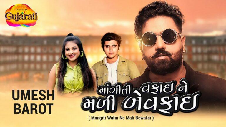 Maangiti Wafai Ne Mali Bewafai Lyrics - Umesh Barot
