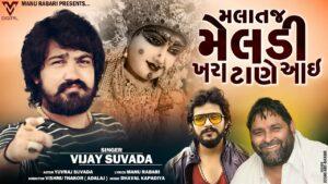 Malataj Meladi Khara Tane Aai Lyrics - Vijay Suvada