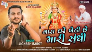 Mara Ghare Bethi Che Mari Sadhi Lyrics - Jignesh Barot (Jignesh Kaviraj Barot)