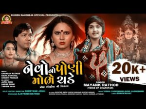 Nevo No Poni Mobhe Chade Lyrics - Mayank Rathod