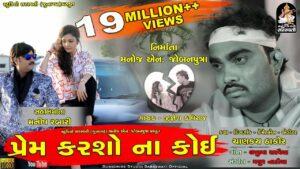 Prem Karso Na Koi Lyrics - Jignesh Barot (Jignesh Kaviraj Barot)