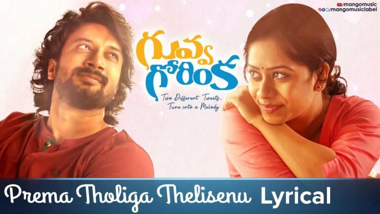 Prema Tholiga Thelisenu Lyrics - Sai Charan, Nutana Mohan